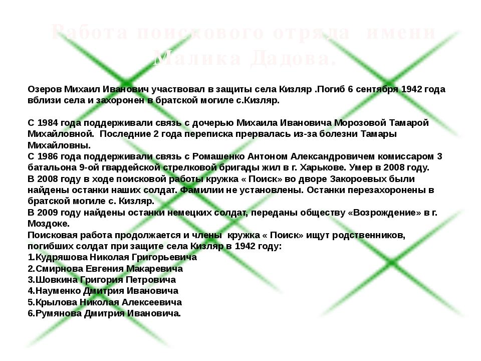 Озеров Михаил Иванович участвовал в защиты села Кизляр .Поги...
