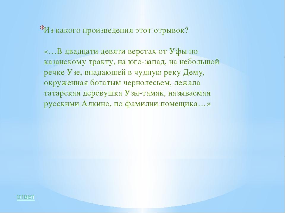 В каком районе Башкортостана находится имение Надеждино?