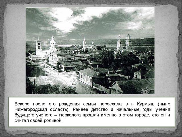 Вскоре после его рождения семья переехала в г. Курмыш (ныне Нижегородская об...