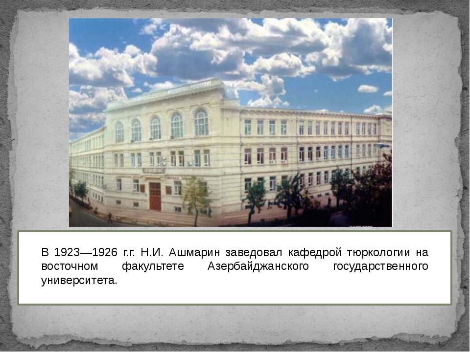 В 1923—1926 г.г. Н.И. Ашмарин заведовал кафедрой тюркологии на восточном фак...