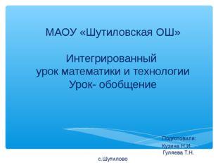 МАОУ «Шутиловская ОШ» Интегрированный урок математики и технологии Урок- обо