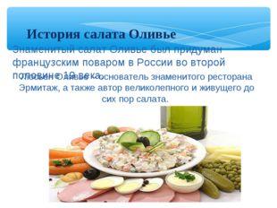 История салата Оливье Знаменитый салат Оливье был придуман французским поваро