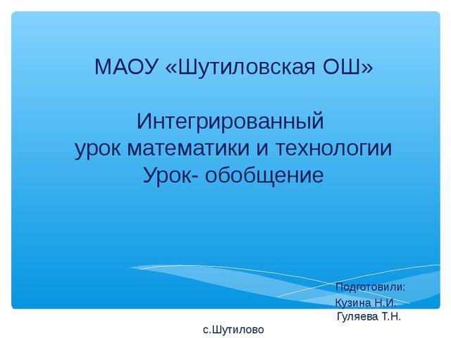 МАОУ «Шутиловская ОШ» Интегрированный урок математики и технологии Урок- обо...