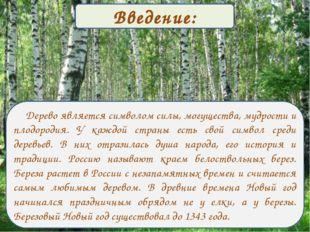 Дерево является символом силы, могущества, мудрости и плодородия. У каждой с