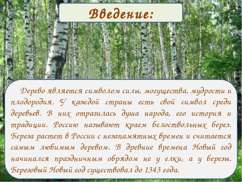 Дерево является символом силы, могущества, мудрости и плодородия. У каждой с...