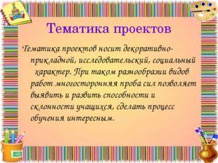 Тематика проектов Тематика проектов носит декоративно-прикладной, исследовате