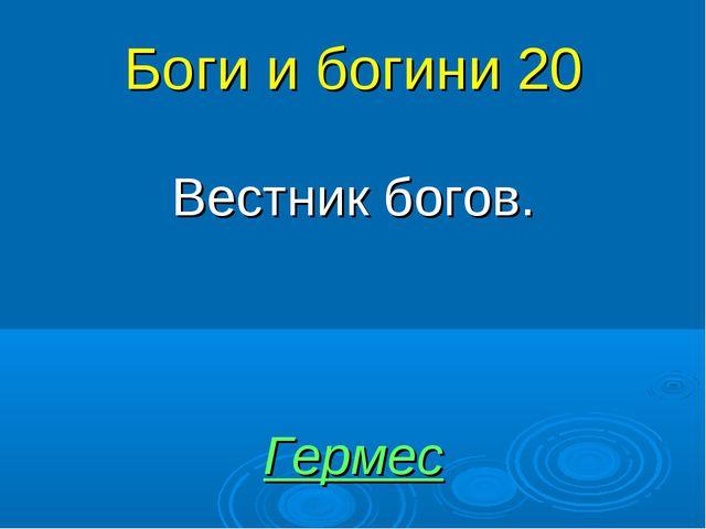 Боги и богини 20 Вестник богов. Гермес