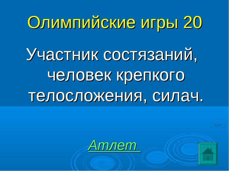 Олимпийские игры 20 Участник состязаний, человек крепкого телосложения, силач...