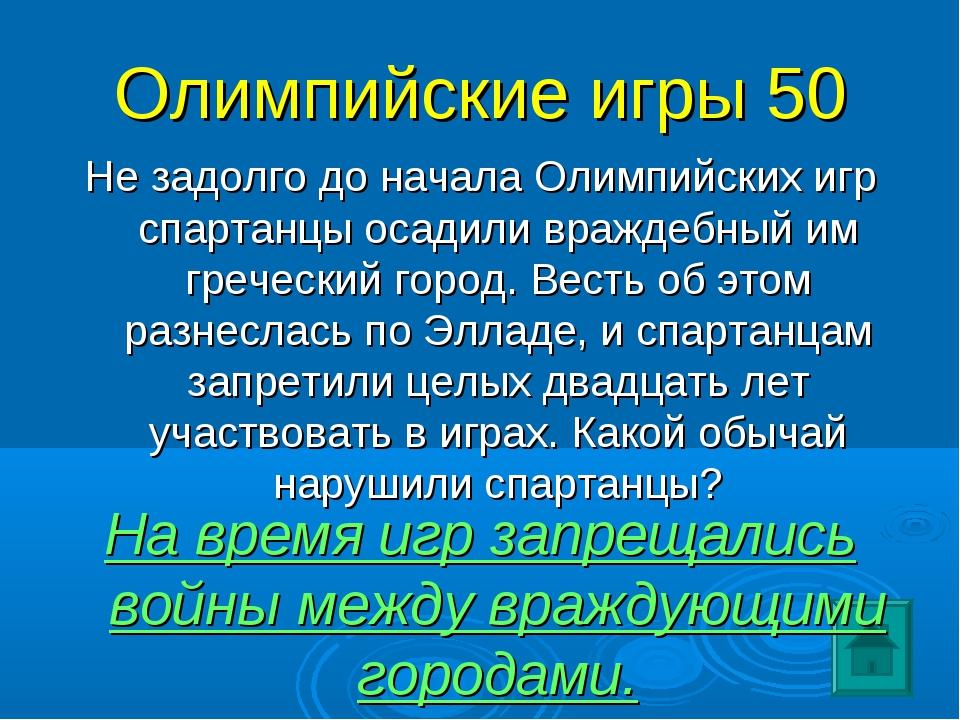 Олимпийские игры 50 Не задолго до начала Олимпийских игр спартанцы осадили вр...