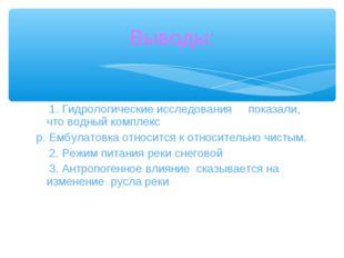1. Гидрологические исследования показали, что водный комплекс р. Ембулатовка