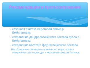 - сезонная очистка береговой линии р. Ембулатовка - сохранение дендрологичес