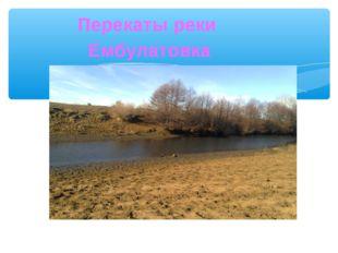Перекаты реки Ембулатовка