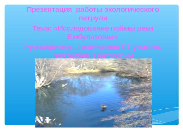 Презентация работы экологического патруля Тема: «Исследование поймы реки Ембу...