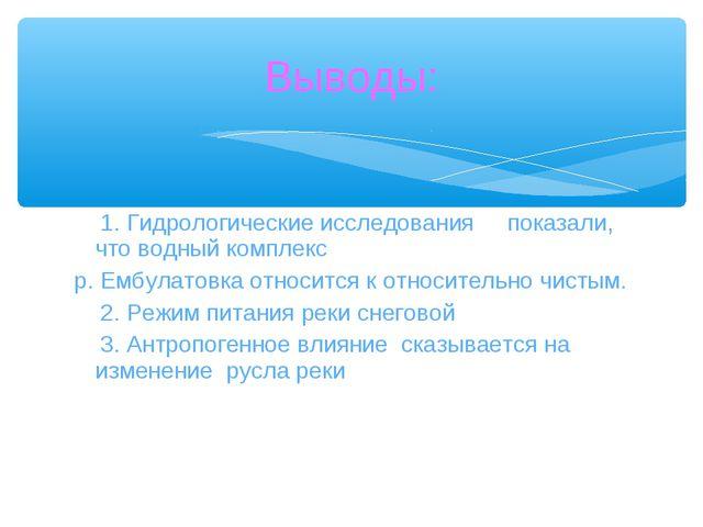 1. Гидрологические исследования показали, что водный комплекс р. Ембулатовка...
