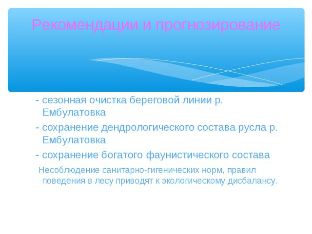 - сезонная очистка береговой линии р. Ембулатовка - сохранение дендрологичес...