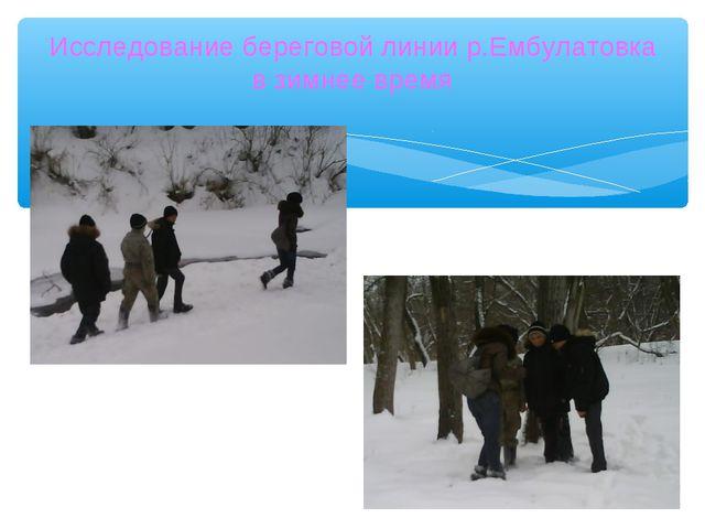 Исследование береговой линии р.Ембулатовка в зимнее время