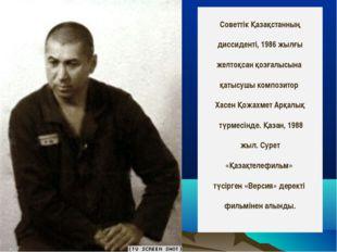 Советтік Қазақстанның диссиденті, 1986 жылғы желтоқсан қозғалысына қатысушы