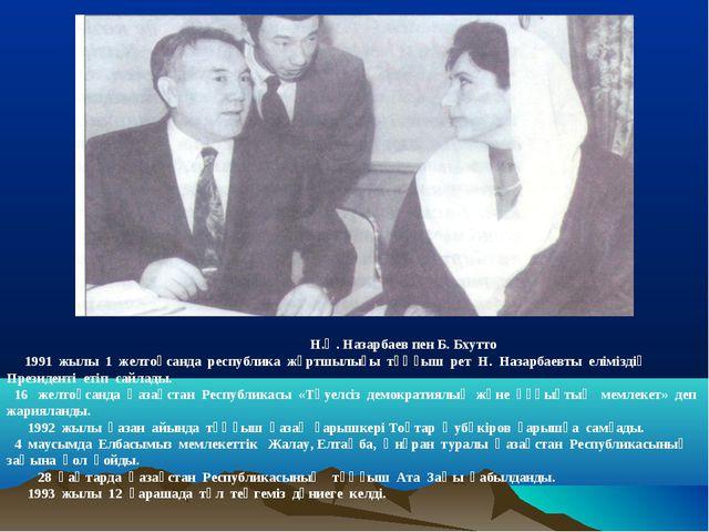 Н.Ә. Назарбаев пен Б. Бхутто 1991 жылы 1 желтоқсанда республика жұртшылығы т...