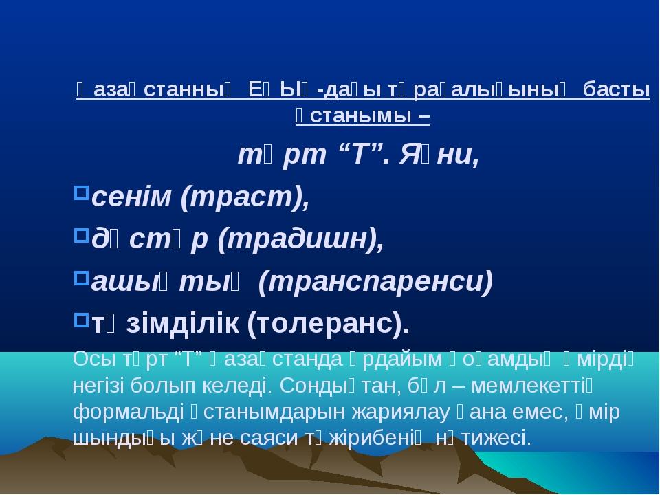 """Қазақстанның ЕҚЫҰ-дағы төрағалығының басты ұстанымы – төрт """"Т"""". Яғни, сенім..."""