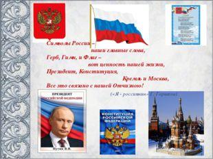 Символы России – наши главные слова, Герб, Гимн, и Флаг – вот ценность нашей