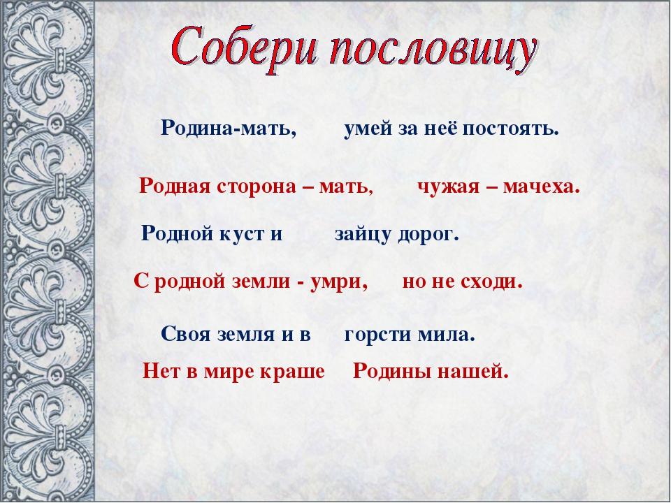 Родина-мать, Родная сторона – мать, Родной куст и С родной земли - умри, Своя...