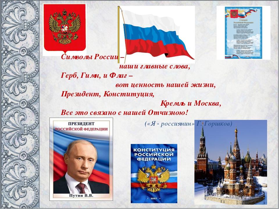 Символы России – наши главные слова, Герб, Гимн, и Флаг – вот ценность нашей...