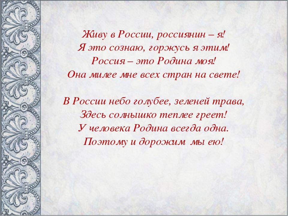 Живу в России, россиянин – я! Я это сознаю, горжусь я этим! Россия – это Роди...