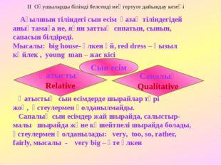 Ағылшын тіліндегі сын есім қазақ тіліндегідей анықтамаға ие, яғни заттың сип