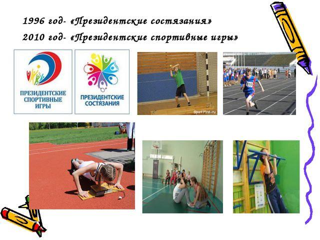 1996 год- «Президентские состязания» 2010 год- «Президентские спортивные игры»