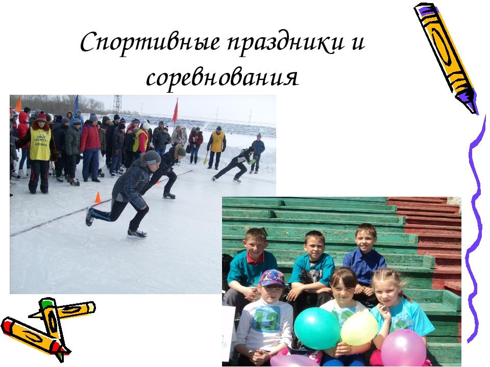 Спортивные праздники и соревнования