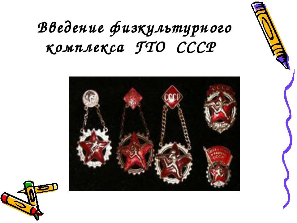 Введение физкультурного комплекса ГТО СССР