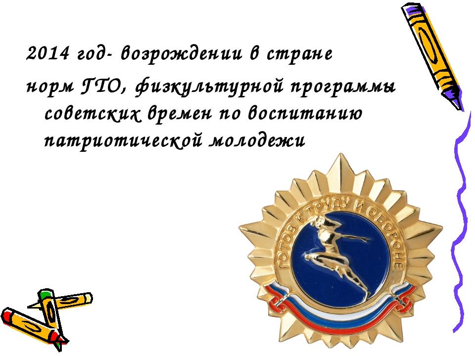 2014 год- возрождении в стране норм ГТО, физкультурной программы советских вр...