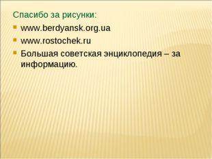 Спасибо за рисунки: www.berdyansk.org.ua www.rostochek.ru Большая советская э