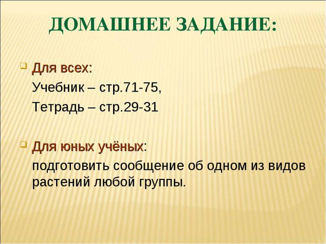 ДОМАШНЕЕ ЗАДАНИЕ: Для всех: Учебник – стр.71-75, Тетрадь – стр.29-31 Для юн...