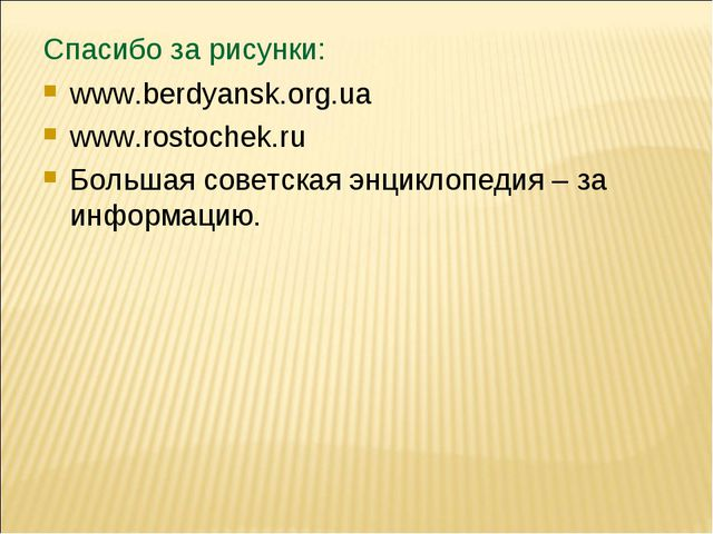 Спасибо за рисунки: www.berdyansk.org.ua www.rostochek.ru Большая советская э...