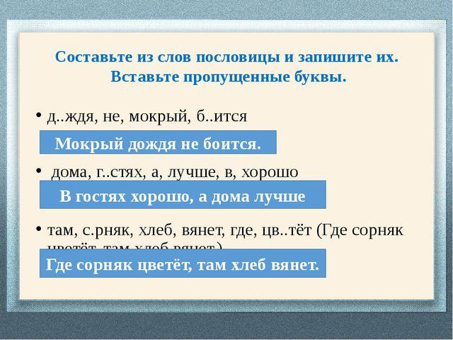 Составьте из слов пословицы и запишите их. Вставьте пропущенные буквы. д..ждя...
