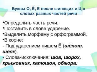 Буквы О, Ё, Е после шипящих и Ц в словах разных частей речи Определить часть