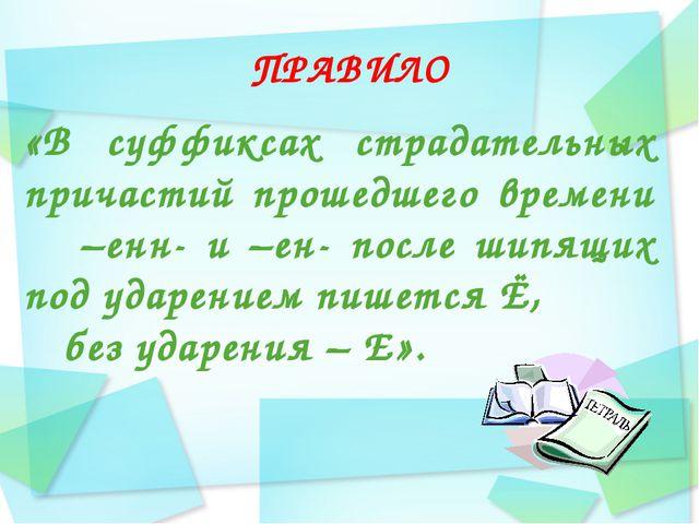 ПРАВИЛО «В суффиксах страдательных причастий прошедшего времени –енн- и –ен-...
