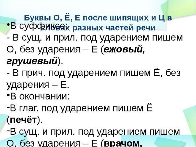 Буквы О, Ё, Е после шипящих и Ц в словах разных частей речи В суффиксе: - В с...