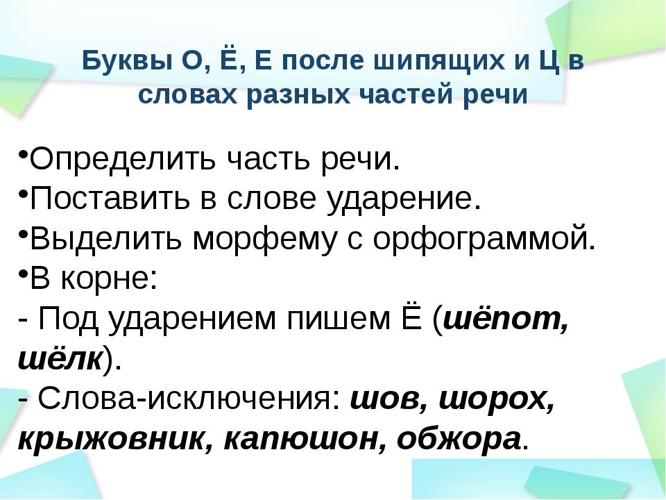 Буквы О, Ё, Е после шипящих и Ц в словах разных частей речи Определить часть...