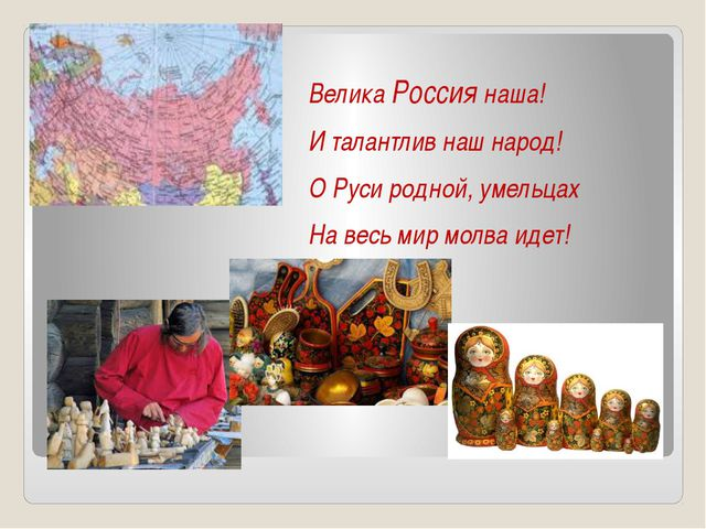 Велика Россия наша! И талантлив наш народ! О Руси родной, умельцах На весь ми...