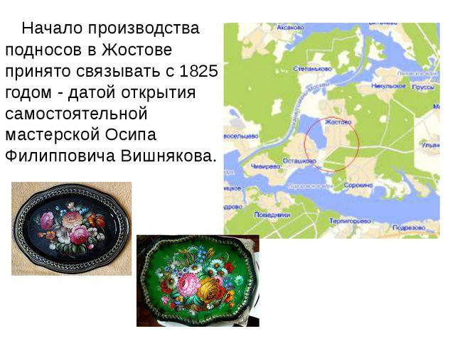 Начало производства подносов в Жостове принято связывать с 1825 годом - дато...