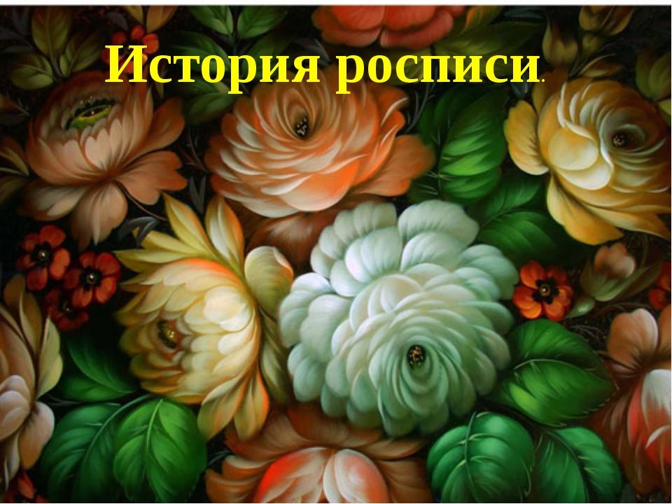 История росписи.