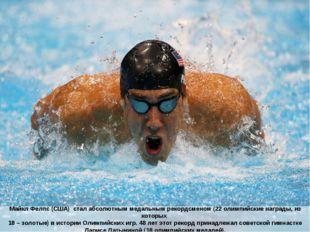 Майкл Фелпс (США) стал абсолютным медальным рекордсменом (22 олимпийские нагр