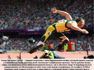 Оскар Писториус (ЮАР) – первый спортсмен с ампутированными ногами, который пр
