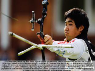 Слабовидящий лучник Им Донг Хьюн (Южная Корея), официально зарегистрированны