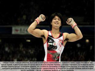 Гимнаст Кохей Учимура (Япония), выступая в командных соревнованиях, сорвался