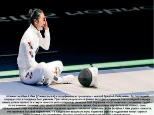 Шпажистка Шин А Лам (Южная Корея) в полуфинале встречалась с немкой Бриттой