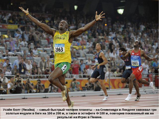 Усэйн Болт (Ямайка) – самый быстрый человек планеты – на Олимпиаде в Лондоне...