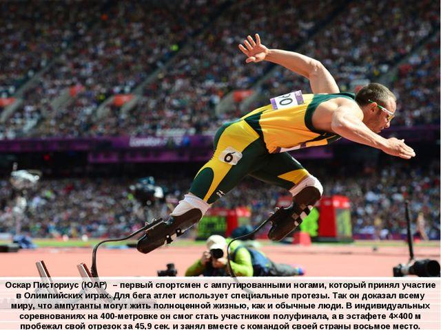 Оскар Писториус (ЮАР) – первый спортсмен с ампутированными ногами, который пр...